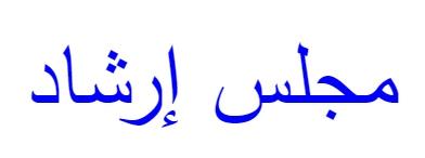 Majlis e Irshad